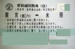 東京-米原 新幹線自由席回数券(東海道新幹線)
