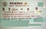 東京-米原 新幹線指定席回数券(東海道新幹線)