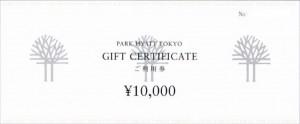 パークハイアット東京 ご利用券 1万円券