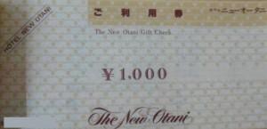 ホテルニューオータニご利用券 1000円券