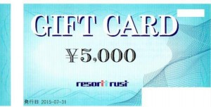 リゾートトラスト ギフト券 5000円