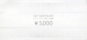 グランドハイアット東京ご利用券  5000円券