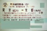 東京-京都 新幹線グリーン回数券(東海道新幹線)