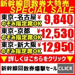 新幹線回数券大特売SALE