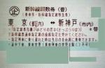 東京-新神戸 新幹線指定席回数券(東海道山陽新幹線)