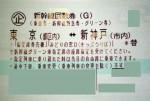 東京-新神戸 新幹線グリーン回数券(東海道山陽新幹線)