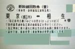 東京-相生 新幹線指定席回数券(東海道山陽新幹線)