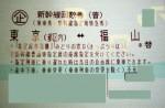 東京-福山 新幹線指定席回数券(東海道山陽新幹線)