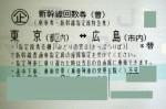 東京-広島 新幹線指定席回数券(東海道山陽新幹線)