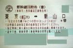 東京-新山口 新幹線指定席回数券(東海道山陽新幹線)