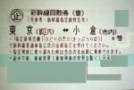 東京-小倉 新幹線指定席回数券(東海道山陽新幹線)