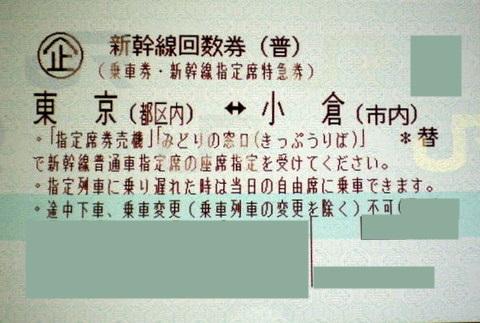 東京~小倉(北九州)【新幹線・飛行機】の格安な往 …