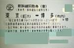 東京-博多 新幹線指定席回数券(東海道山陽新幹線)