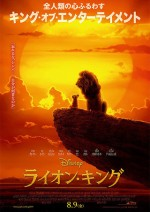 【小人】ライオン・キング【ムビチケ】