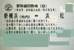 新横浜-浜松 新幹線自由席回数券(東海道新幹線)