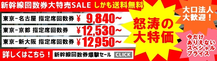 160428新幹線回数券スペシャルセール710_200