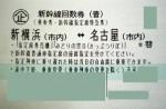 新横浜-名古屋 新幹線指定席回数券(東海道新幹線)