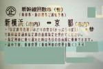 新横浜-京都 新幹線指定席回数券(東海道新幹線)