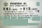 新横浜-新大阪 新幹線指定席回数券(東海道新幹線)