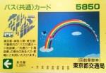 バス共通カード(関東近郊) 5000円(利用額5,850円分)券