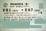 新横浜-新神戸 新幹線指定席回数券(東海道山陽新幹線)