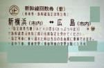 新横浜-広島 新幹線指定席回数券(東海道山陽新幹線)