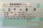 小田原-静岡 新幹線自由席回数券(東海道新幹線)