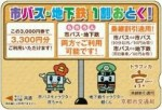 トラフィカ京カード(京都市交通局)3,000円券