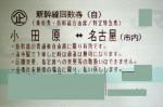 小田原-名古屋 新幹線自由席回数券(東海道新幹線)