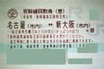 名古屋-新大阪 新幹線指定席回数券(東海道新幹線)