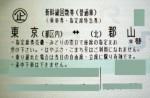 東京-郡山 新幹線指定席回数券(東北新幹線)