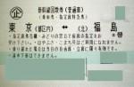 東京-福島 新幹線指定席回数券(東北新幹線)