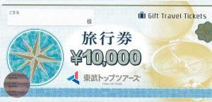 東武トップツアーズ旅行券 10000円券