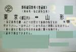東京-山形 新幹線指定席回数券(山形新幹線)
