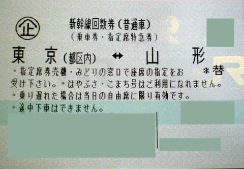 山形新幹線-新幹線回数券のデザイン