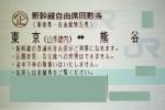 東京-熊谷 新幹線自由席回数券(上越新幹線)