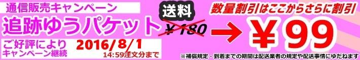 通信販売キャンペーン追跡ゆうパケット送料¥99数量割引はここからさらに割引