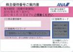ANA(全日空)株主優待券 <2016年6月1日〜2017年5月31日期限>