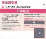 JAL(日本航空)株主優待券 <2016年6月1日〜2017年5月31日期限>