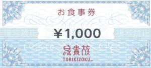 鳥貴族 株主優待お食事券株主優待券 1000円券
