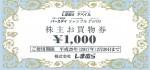 しまむら株主優待券 1000円券