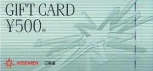 日専連ギフトカード 500円券