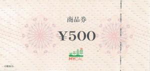 マイカル 商品券 500円券