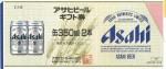 ビール券450円券【旧券2代以上前】(アサヒ・キリン・サッポロ・サントリーの4社いずれかの発行が対象)