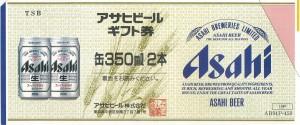ビール券 450円券【旧券2代以上前】(アサヒ・キリン・サッポロ・サントリーの4社いずれかの発行が対象)