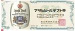 ビール券530円券【旧券2代以上前】(アサヒ・キリン・サッポロ・サントリーの4社いずれかの発行が対象)