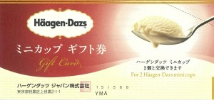 ハーゲンダッツギフト券 588円券