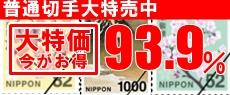 普通切手3種類93.9%切手が安い