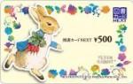 図書カードNEXT(ネクスト) 500円券