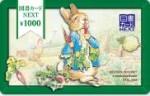 図書カードNEXT(ネクスト) 1000円券